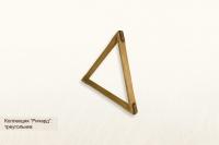 Треугольник Ричард