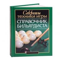 Книга «Справочник бильярдиста», Мисуна Г.Я.