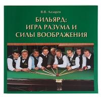Книга «Бильярд: игра разума и силы воображения», Лазарев В.В.