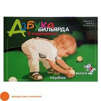 Книга «Азбука бильярда в картинках - первые шаги», Абдюшев, Горб