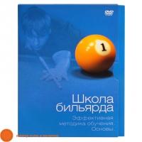 DVD Школа бильярда. Эффективная методика обучения. Белько В.