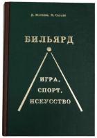 Книга «Бильярд. Игра, спорт, искусство» Д.Матвеев, Н.Сараев