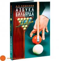 Книга «Азбука бильярда. Новая.», Лошаков А.Л.