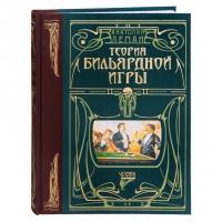 Книга «Теория бильярдной игры» подарочная, Леман А.И.